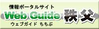 Web Guide(ウェブガイド) 秩父